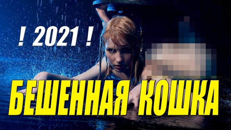 Детей уберите Шокирует БЕШЕННАЯ КОШКА Русские мелодрамы 2021 новинки HD