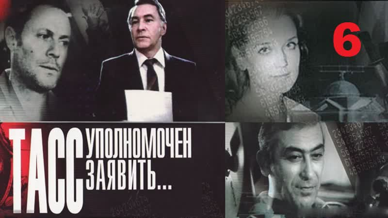 ТАСС уполномочен заявить 1984 6 серия