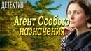 Фильм про работу спецслужб - Агент особого назначения Русские детективы новинки