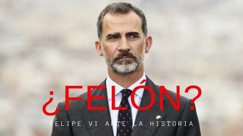 ¿Está Siguiendo Felipe de Borbón la Estela de Traición a España de sus Antepasados