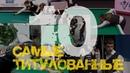 10 самых титулованных игроков 2020. Бильярд мужчины. Тор 10 players. Billiards. Русский бильярд.
