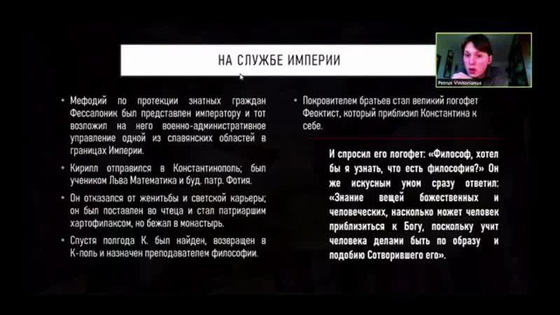 История святых Равноапостольные Кирилл и Мефодий Апостолы славян