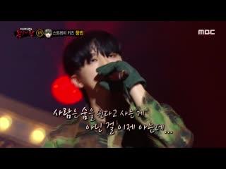 [200628] Stray Kids » Changbin - Tomorrow(Epik High Tablo feat. Taeyang) » King of Mask Singer