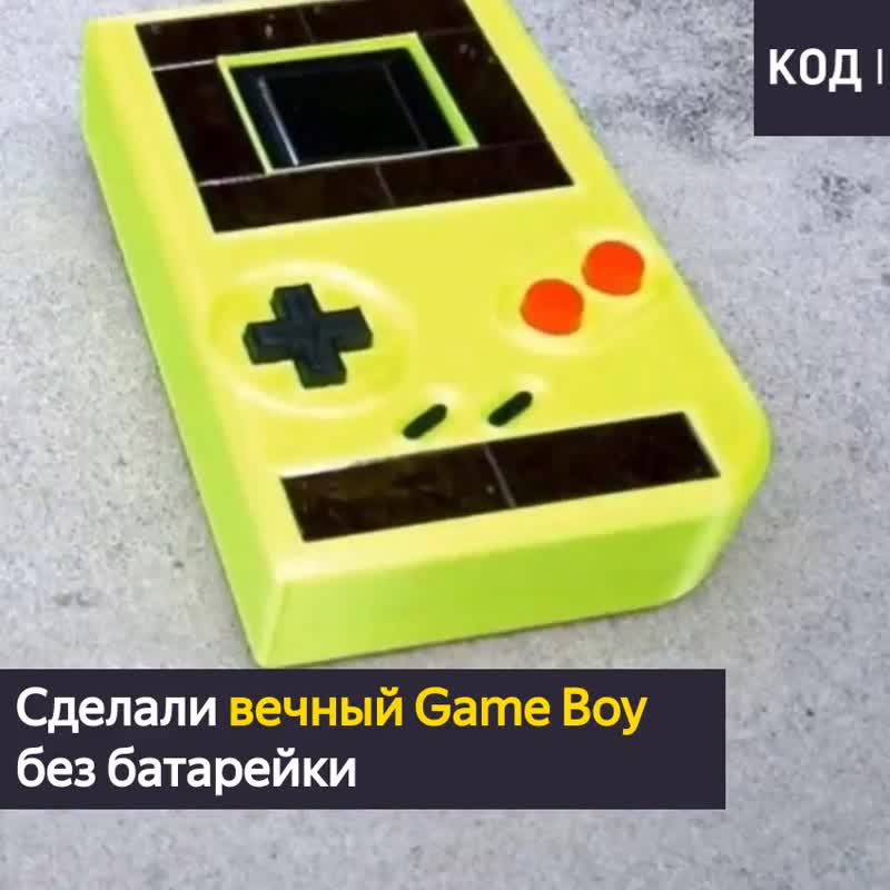 Сделали вечный Game Boy без батарейки
