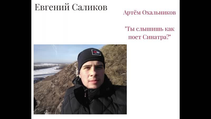 Евгений Саликов Ты слышишь как поет Синатра