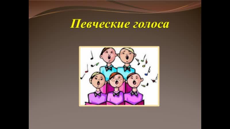 Певческие голоса