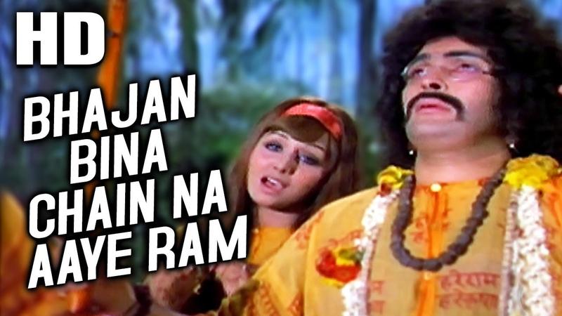 Bhajan Bina Chain Na Aaye Ram Kanchan Aziz Nazan Qawwal Rafoo Chakkar 1975 Song Rishi Kapoor