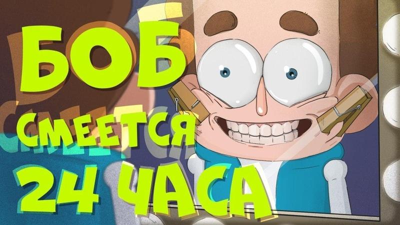 Боб умирает со смеху эпизод 6 сезон 6 Знакомьтесь Боб