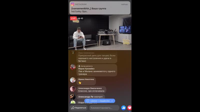 Bboy One Shot он же Семенихин Иван в качестве судьи на онлайн битве Hot Funky 2020