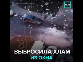 Жительница Люберец разбила несколько машин, выбросив вещи за окно  Москва 24