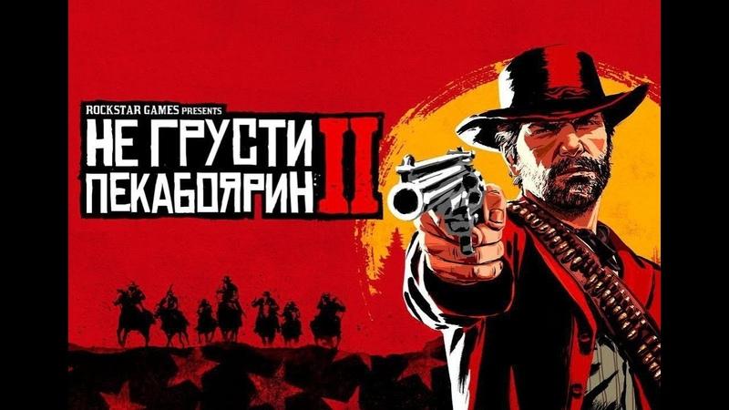Лучшее Со Стрима №13 Red Dead Redemption 2. История одного барана
