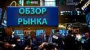 Аналитика Форекс, Московской биржи и рынка США на 15.10.2020. Внутридневная сезонность