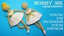 Платье для куклы крючком (авторский МК Светланы Кононенко)