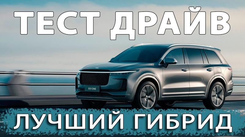 LI ONE ТЕСТ ДРАЙВ 800км на ОДНОМ ЗАРЯДЕ