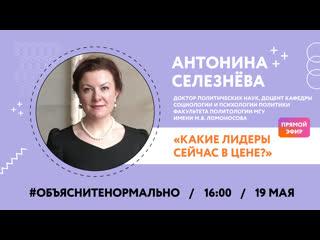 Какие лидеры сегодня в цене Узнаем у доктора политических наук Антонины Селезневой