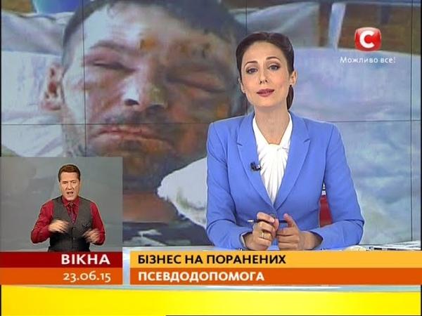 Увага псевдоволонтери ВОР ШАХРАЙ Бізнес на поранених бійцях АТО ЗСУ ООС ВСУ Україна Ukraine Украина