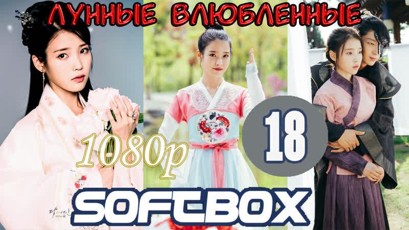 Лунные влюбленные 18 серия Озвучка SoftBox Алые сердца Коре