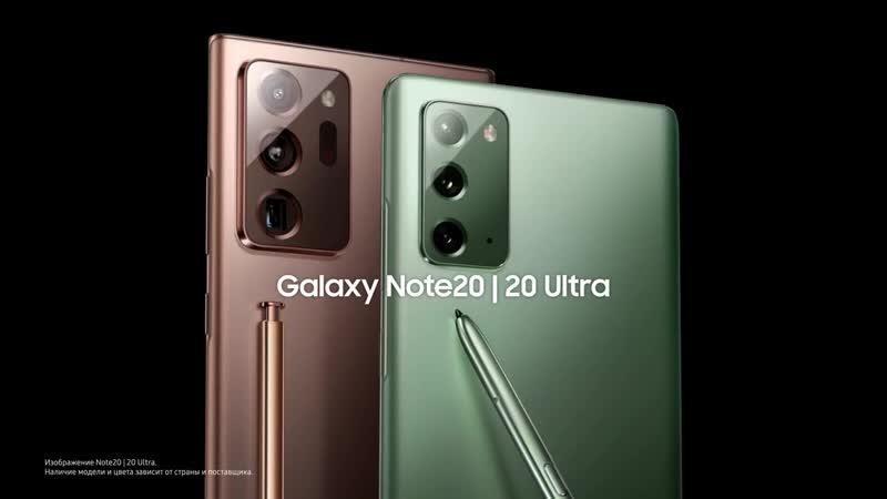 Музыка из рекламы Samsung Galaxy Note 20 Ultra — Мощность для работы и игр (2020)