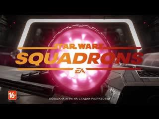 Star Wars: Squadrons   Официальный трейлер игрового процесса