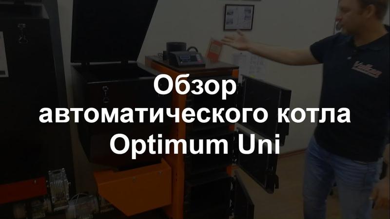 Optimum Uni - автоматический котел Оптимум Уни. Обзор автоматического угольно-пеллетного котла.