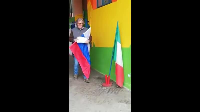 Друг познается в беде Итальянцы сворачивают флаг ЕС и разворачивают флаг России