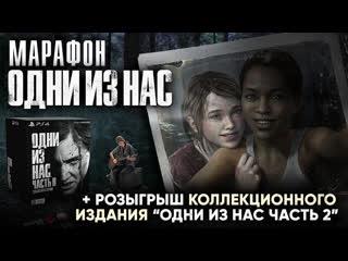 """Проходим """"Одни из нас: Оставшиеся Позади"""" + Розыгрыш! Марафон TLoU"""