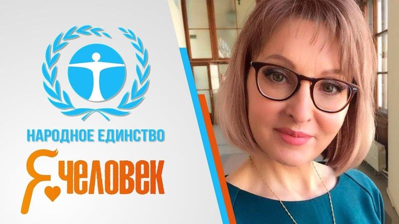 Я Человек © Изабелла Борисовна Волхонская