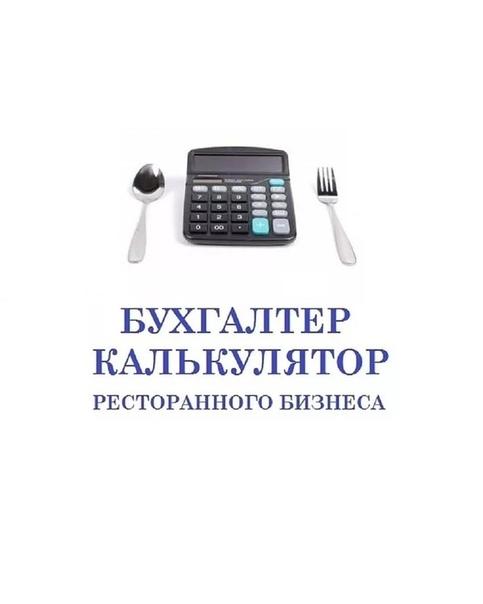 Вакансии бухгалтер калькулятор минск усн пример расчета
