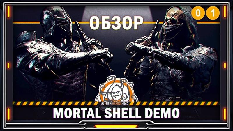 Обзор Mortal Shell Demo Достойный последователь Dark Souls