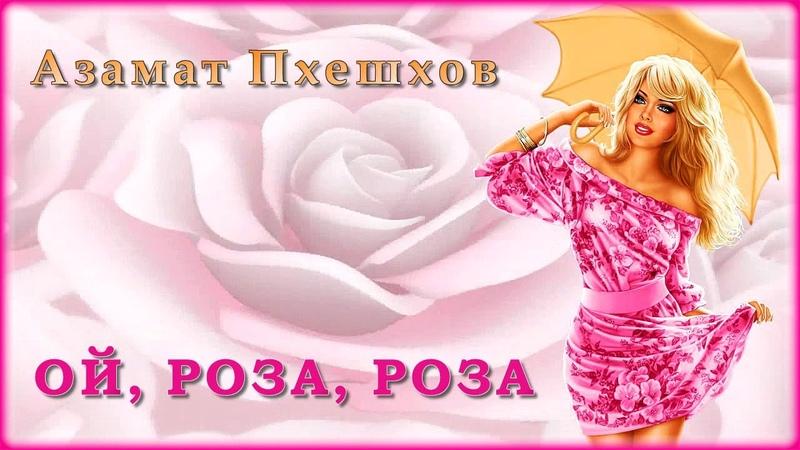 Азамат Пхешхов Ой роза роза Шансон Юга