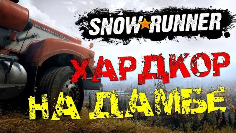 Смитвилская Дамба карта Мичиган 🎮 Snowrunner прохождение на русском