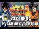 Super Dragon Ball Heroes (23 серия Русские субтитры)