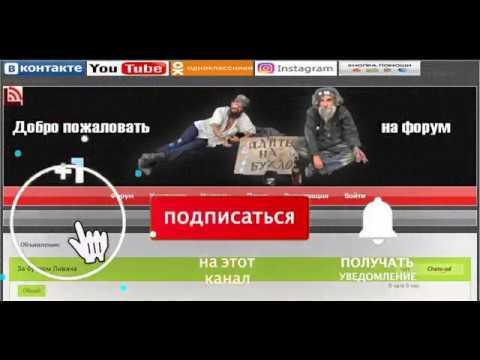 Как создать свою тему на форуме За бугром Ливача Livacha Видеоинструкция