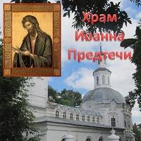 Церковь Иоанна Предтечи в Ярославле: описание, фото