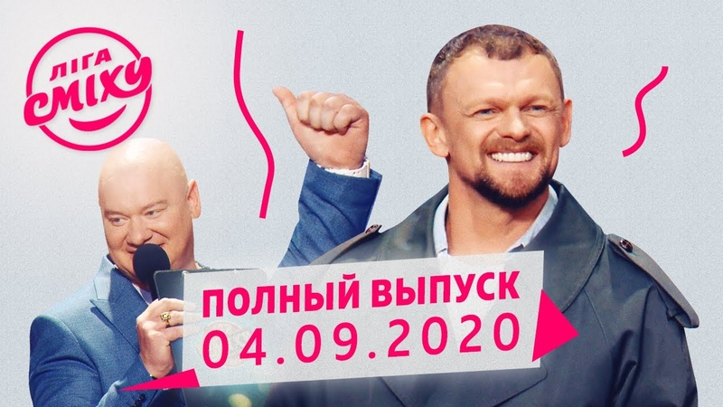 Лига Смеха 2020 третья игра 6 го сезона Полный выпуск от 4 сентября