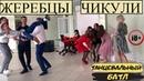 Танцевальный батл на свадьбе убил всех гостей и тамаду!