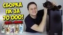 СБОРКА ПК ЗА 70000 РУБЛЕЙ! / НЕ ПОКУПАЙТЕ ВИДЮХУ, ЖДИТЕ RTX 3070