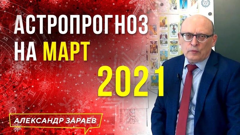 НАЧАЛО РАСКАТОВ ПРИБЛИЖАЮЩЕГОСЯ ГРОМА l АСТРОЛОГИЧЕСКИЙ ПРОГНОЗ НА МАРТ 2021 АЛЕКСАНДР ЗАРАЕВ 2021