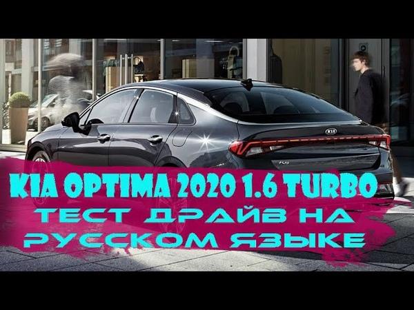Kia Optima 2020 1 6 T GDI Тест драйв турбированной версии