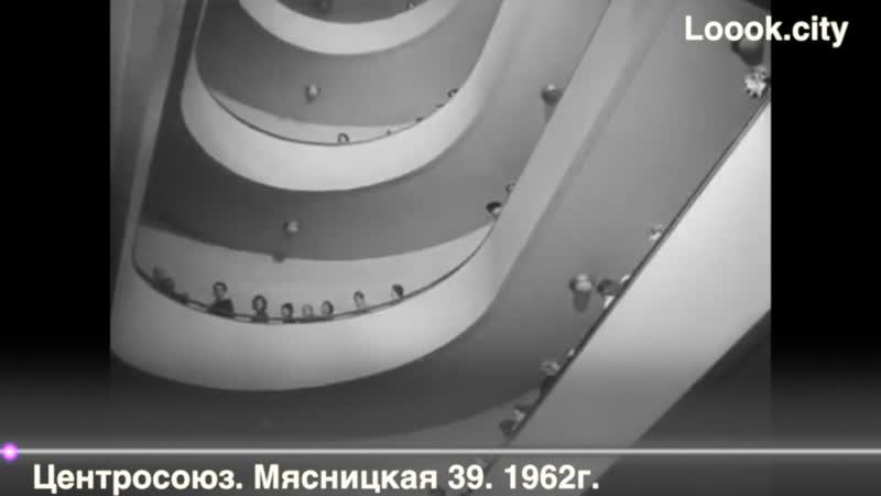 Центросоюз Мясницкая 39 1962г Застава Ильича