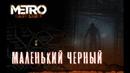 Анька снайперша METRO Last Light