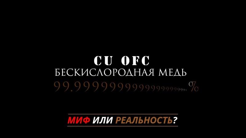 Бескислородная медь 99 99999% Миф или реальность