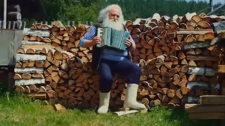 У деда в деревне так хорошо согласны