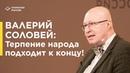 Валерий Соловей Россия сегодня бесконечный тупик или новое начало