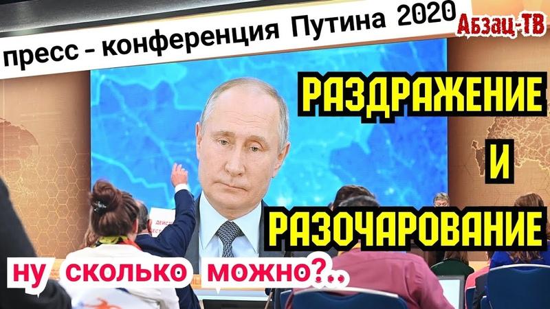 Пресс конференция Путина 2020 Не опять а снова Разочарование и раздражение