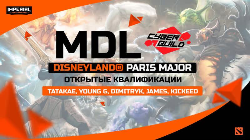 Второй день Imperial Pro Gaming на MDL DISNEYLAND PARIS MAJOR (CIS OPEN QUALIFIER 2)