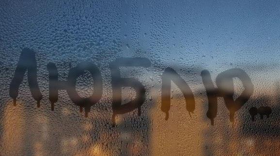 надпись на окне я люблю тебя картинки маладзечанскага