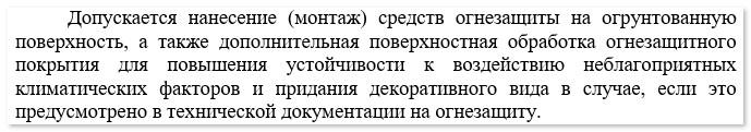 п.5.4.3 (абз.3)