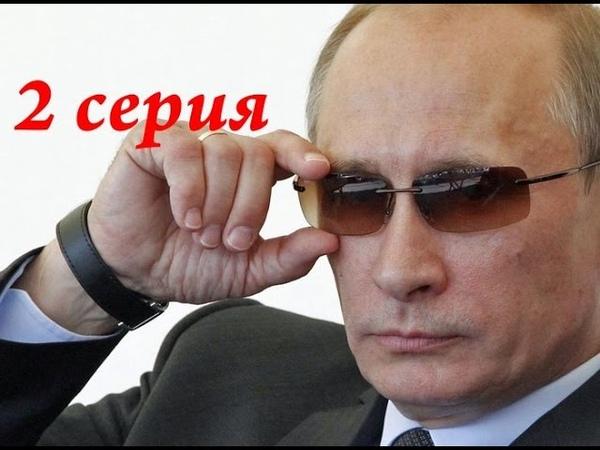 Крутые нулевые Путин и Власть 2 серия