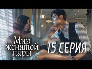 FSG Baddest Females The World of the Married | Мир женатой пары 15/16 (рус.саб)